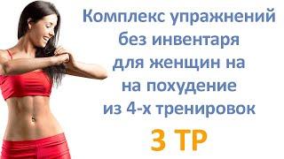 Комплекс упражнений без инвентаря для женщин на похудение из 4 х тренировок 3 тр