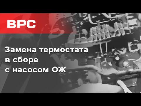 Замена термостата в сборе с насосом ОЖ на Audi Q5 в ВРС