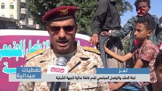 تغطيات تعز | لجنة الحشد والتواصل المجتمعي تقدم قافلة غذائية للجبهة الشرقية | يمن شباب