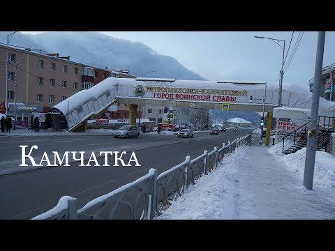 Как живут люди на Камчатке? Петропавловск-Камчатский кп