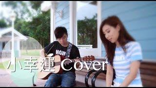 """小幸運"" 譚嘉儀Cover (feat. Alan Tam)"