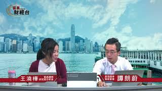 富昌財經台 早市焦點 20-7-2018 09:15 - 09:45