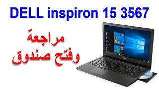 مراجعة لابتوب ديل dell inspiron 15 3567 | فتح صندوق لابتوب ديل dell inspiron 15 3567