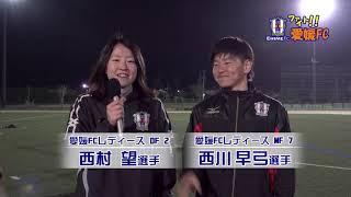 愛媛FCL 西川早弓選手・西村望選手