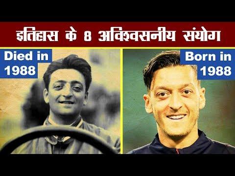 इतिहास के 8 अविश्वसनीय संयोग | 8 Incredible Historical Coincidences in Hindi