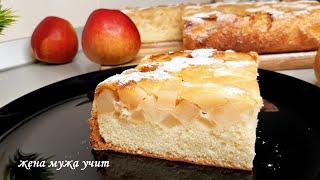 Любимый яблочный пирог Вкуснейшая Шарлотка по простейшему рецепту