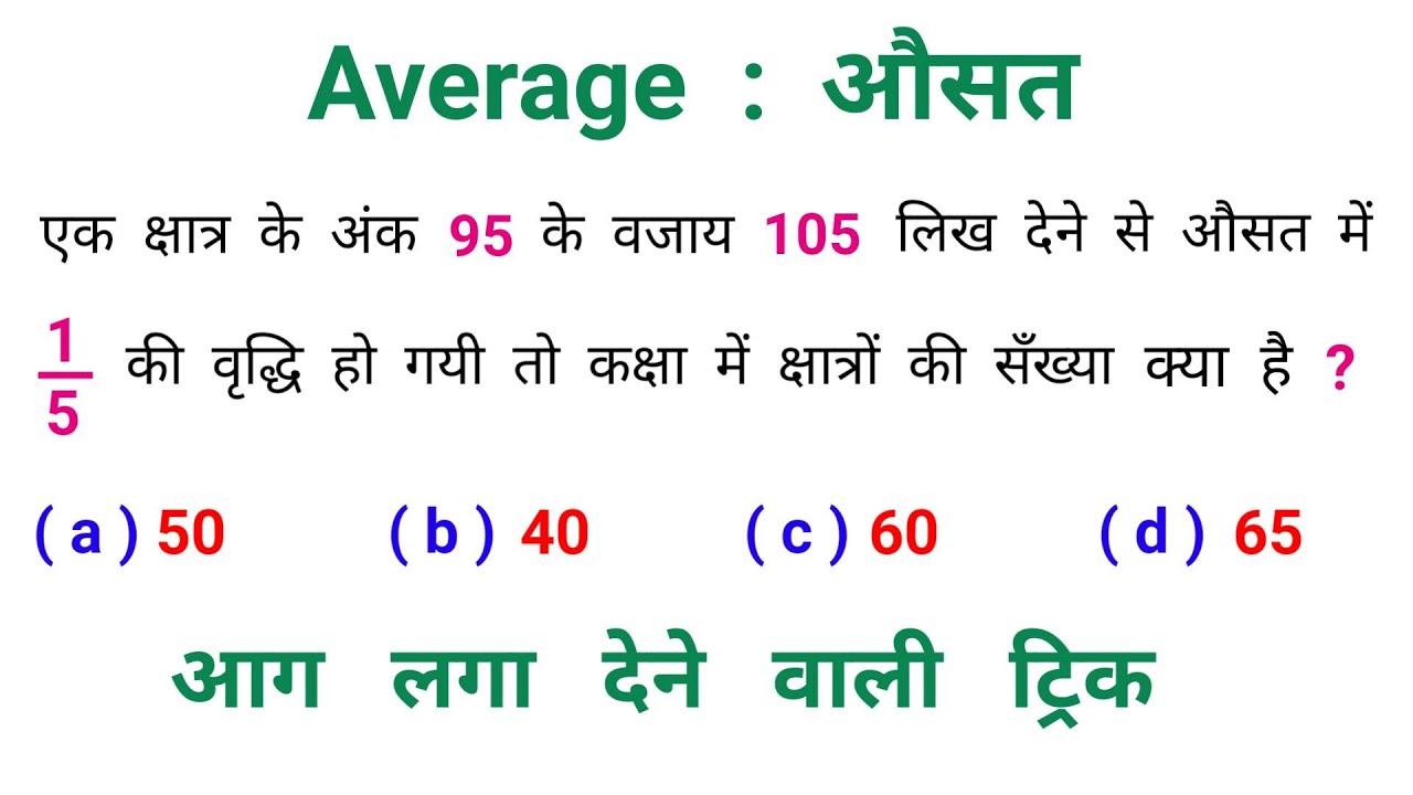Average : औसत || खतरनाक ट्रिक || RAILWAY, NTPC, MTS, SSC, CGL
