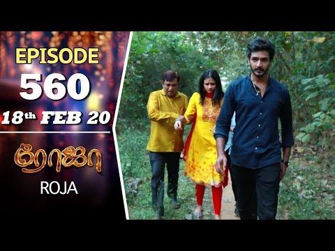 ROJA Serial   Episode 560   18th Feb 2020   Priyanka   SibbuSuryan   SunTV Serial  Saregama TVShows