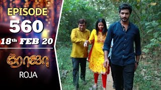 ROJA Serial | Episode 560 | 18th Feb 2020 | Priyanka | SibbuSuryan | SunTV Serial |Saregama TVShows