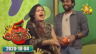 Hiru TV | Danna 5K Season 2 | EP 177 | 2020-10-04 Thumbnail