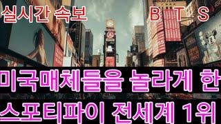 [BTS 방탄소년단] 실시간 속보   미국매체들을 놀라…