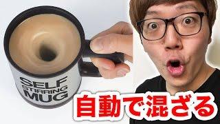 自動的に混ざるマグカップがマジですごいw オートミキシングマグカップ SELF STIRRING MUG