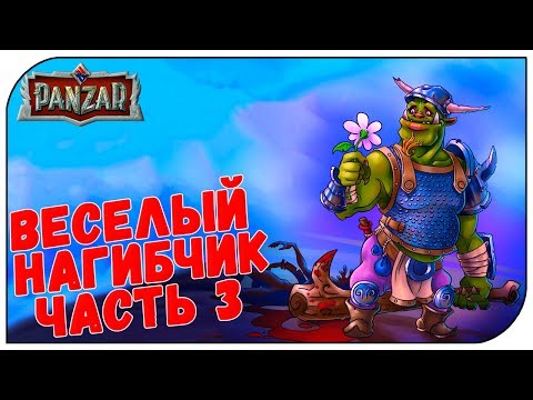видео: panzar 🔥 Ве�елый нагибчик #3