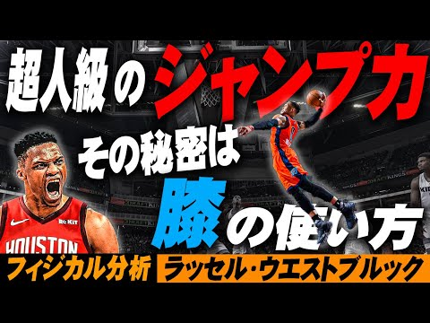【低身長ダンク】膝の使い方でジャンプ力が上がるメカニズムとそのトレーニング方法【NBA ラッセル・ウエストブルック】
