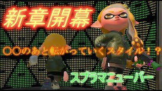 【splatoon2】新章開幕!スプラマニューバーつかってみた!【ぽこたch】♯1 thumbnail