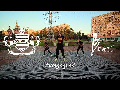 BEAT IT | LOCKING4LIFE | Звери - танцуй | ТАНЦЫ | БИТЫ | Volgograd