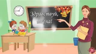 💼Здравствуй, школа!⏰ День знаний 1 сентября🎓