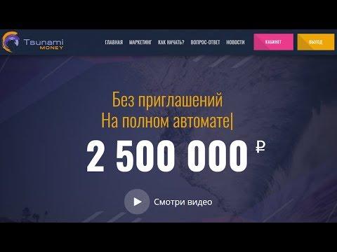 ПРОЕКТ 2019 года SUNAMI ЦУНАМИ  БИЗНЕС 100 мин  вход от 100 руб
