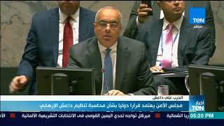 أخبار TeN - مجلس الأمن يعتمد قرارا دوليا بشأن محاسبة تنظيم داعش الإرهابي