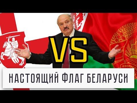 Бело-красно-белый флаг Vs флага Республики Беларусь | Национальные символы