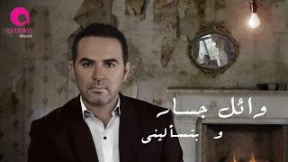 Soon Wael Jassar - We btes2aleeni (teaser) 2017 | ???? ???? ? ? ????????