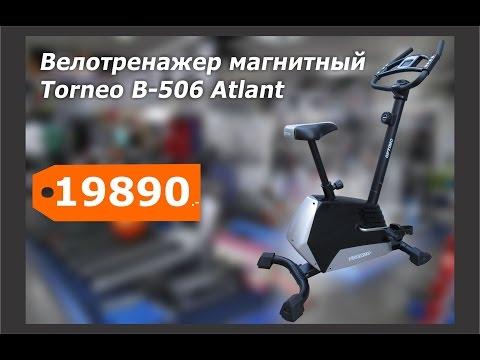 Вертикальный велотренажер torneo vita b-352g — купить сегодня c доставкой и гарантией по выгодной цене. 1 предложение в проверенных.