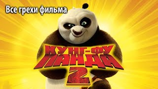 "Все грехи фильма ""Кунг-фу Панда 2"""