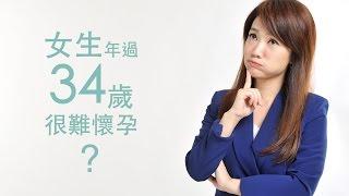 安胎順產教戰手冊01-女生年過34歲很難懷孕? | 康健出版 thumbnail