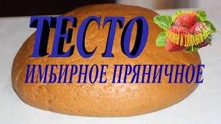 Тесто на пряничный домик имбирное рецепт
