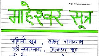 माहेश्वर सूत्र (Hindi)||TET/CTET/ सहायक अध्यापक लिखित भर्ती परीक्षा/BTC/UPTET/HTET/REET/BTET