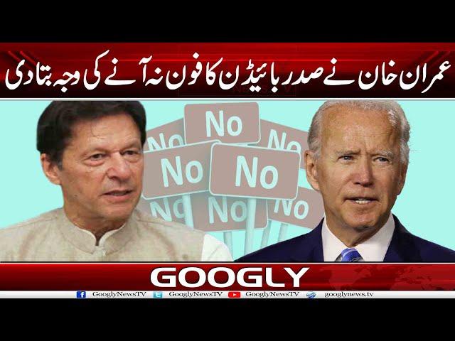 Imran Khan Nai American President Biden Ka Phone Na Aanay Kei Wajah Bata Dei | Googly News TV