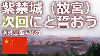 海外出張_031(中华人民共和國 北京 景山公园)