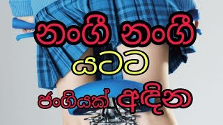 නංගී නංගී  යටට ජන්ගියක් අදින්න|මේවනේ යකො ආතල් | Sinhala Funny Video