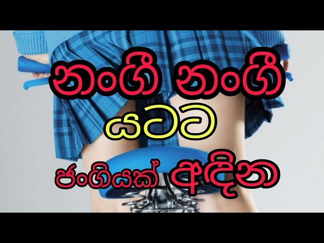 ???? ????  ??? ???????? ??????|????? ??? ???? | Sinhala Funny Video