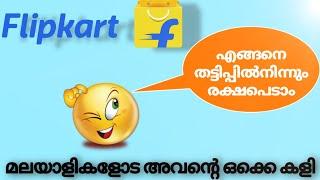 Flipkartന്റെ തട്ടിപ്പുകൾ കയ്യോടെ അങ്ങ് പൊക്കി.. 😠😈| Online Shopping Scams |Big Billion  Malayalam