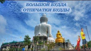 Пхукет.Обзор:Большой Будда(часть 2).Отпечатки Будды и осмотр статуй. Big Buddha.