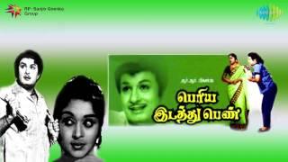 Periya Idathu Penn | Tamil Movie Audio Jukebox