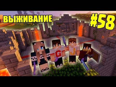 МАЙНКРАФТ ВЫЖИВАНИЕ #58 | ПОСТРОИЛИ PVP АРЕНУ ДЛЯ БИТВЫ / ВАНИЛЬНОЕ ВЫЖИВАНИЕ В Minecraft