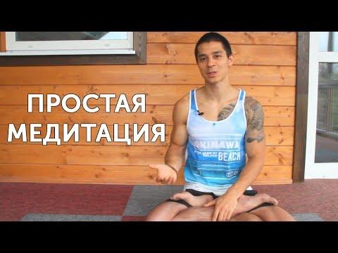 ПРОСТО И ПОНЯТНО О МЕДИТАЦИИ. Зачем медитировать и как это делать? | neofit 6