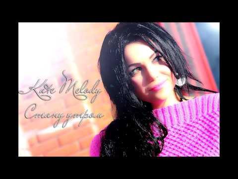 Клип K.Melody - Стану утром
