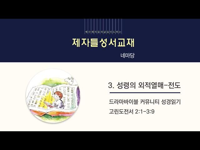 [제자들 성서교재] 네마당 - Chapter3