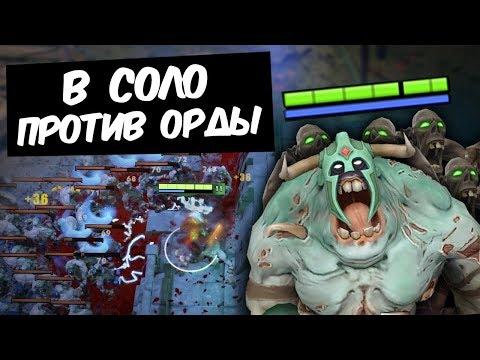 видео: ОДИН ПРОТИВ 2000 ЗОМБИ! - ВЫЖИВАНИЕ В dota 2