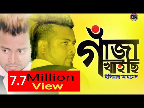 গাঞ্জা খাইছি । Ganja Khaici । Bangla New Music Video 2020 By Eshan Bd Music