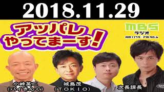 2018 11 29 アッパレやってまーす!木曜日 城島茂(TOKIO)、小峠...