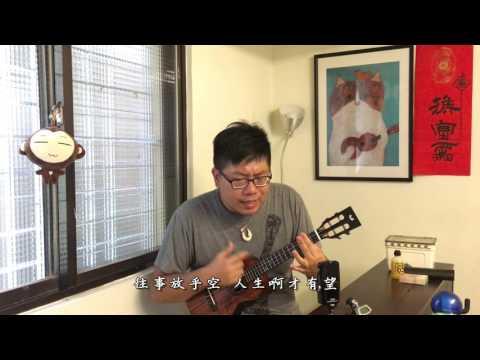 【 江蕙 Jody Chiang─甲你攬牢牢─Ukulele Cover】