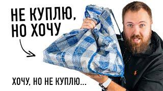 Download ХОЧУ, НО НЕ КУПЛЮ Mp3 and Videos