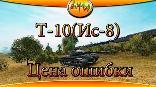 Т-10 Цена ошибки ~World of Tanks~