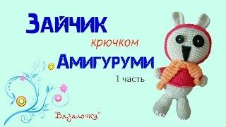 Вязаный заяц крючком(Амигуруми) - 1 часть