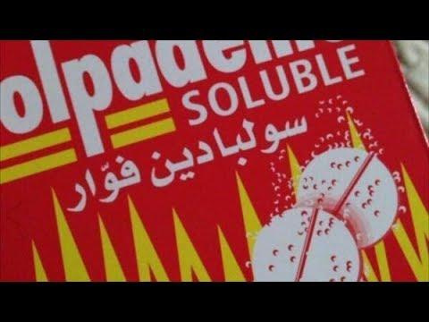 معلومات عن دواء سولبادين Solpadine واهم التحذيرات Youtube