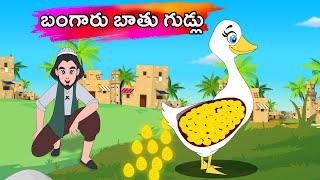 బంగారు బాతు గుడ్లు | Telugu Moral Stories | Telugu Kathalu - Panchatantra Kathalu-Chandamama Kathalu